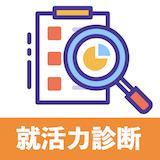https://shukatsu-mirai.com/images/1DjMwRWAC19mgnhjHmYcBQbr