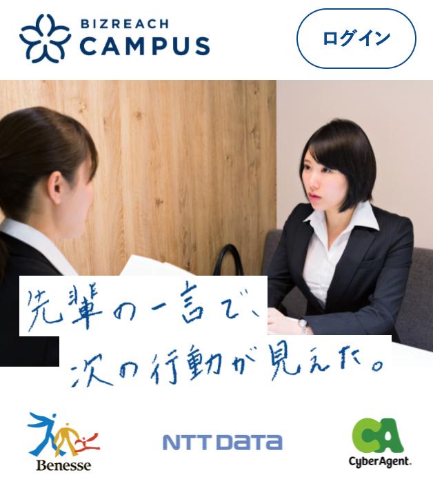 https://shukatsu-mirai.com/images/1vCeMiH83dfwzaWdkHT5T5pY