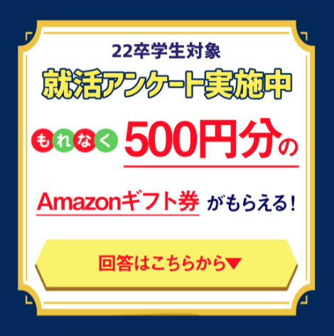 https://shukatsu-mirai.com/images/BbMRb9fBb1pWzmHzWKMmBP3b