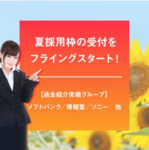 https://shukatsu-mirai.com/images/BrTBTzhgYmuHsmr7NHrGasMi