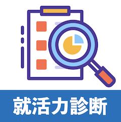 https://shukatsu-mirai.com/images/R2dPSGcNG4hNwRcPsLWfH4V5