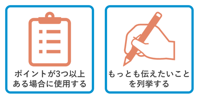 志望動機で箇条書きを使用する際のポイント