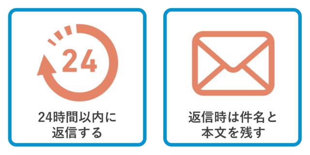 面接関係のメールを送る際の基本