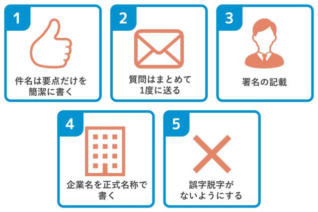 内定先に自らメール連絡をする場合の注意点