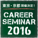 career_seminar_ic