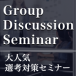 groupdiscussion_ic