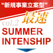 summer_internship_vol2_ic