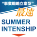 summerinternship_ic