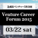 venture_career_forum_2015